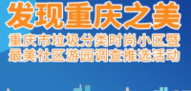 发现重庆之美丨北碚城管局局长罗承福:垃圾分类已成北碚生活新时尚