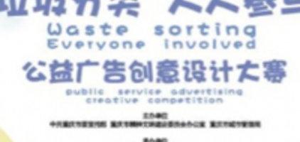 抓紧了! 重庆市垃圾分类公益广告创意设计大赛报名临近尾声
