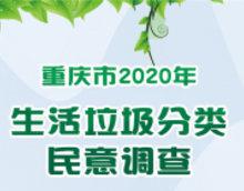 重庆生活垃圾分类调查还剩5天时间 近九成支持推广小份菜